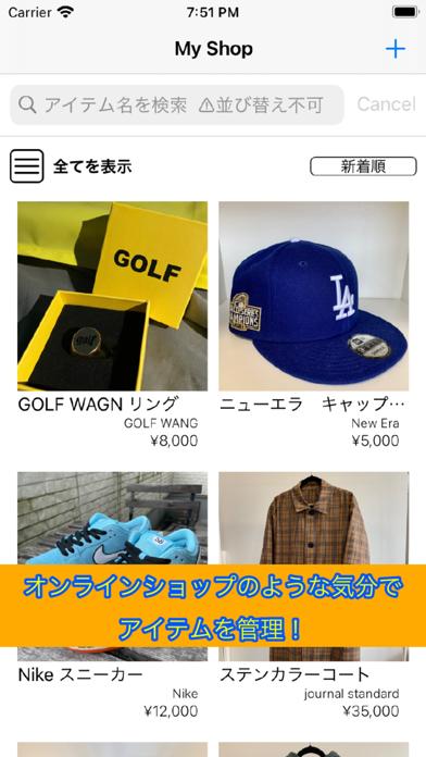 MY SHOP - 服などを見やすく管理! screenshot 1