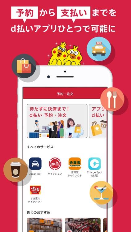 d払い-スマホ決済アプリ、キャッシュレスでお支払い screenshot-6