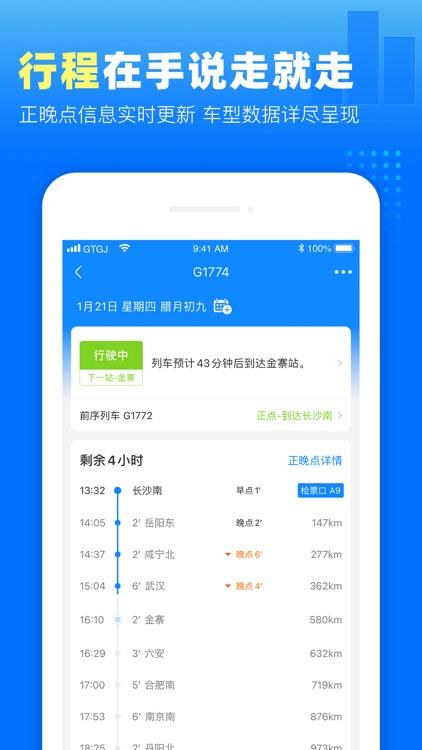 高铁管家PRO screenshot-3