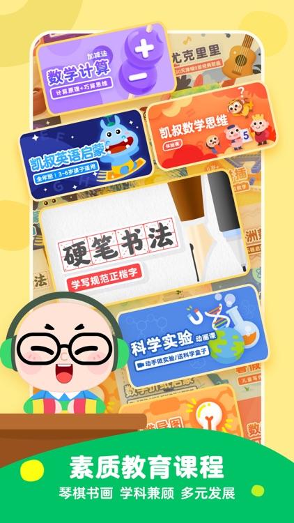 凯叔讲故事 screenshot-7