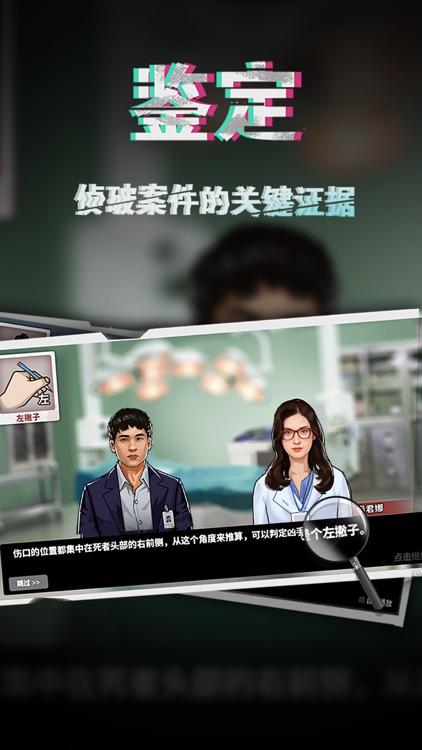 谜案侦探 screenshot-3