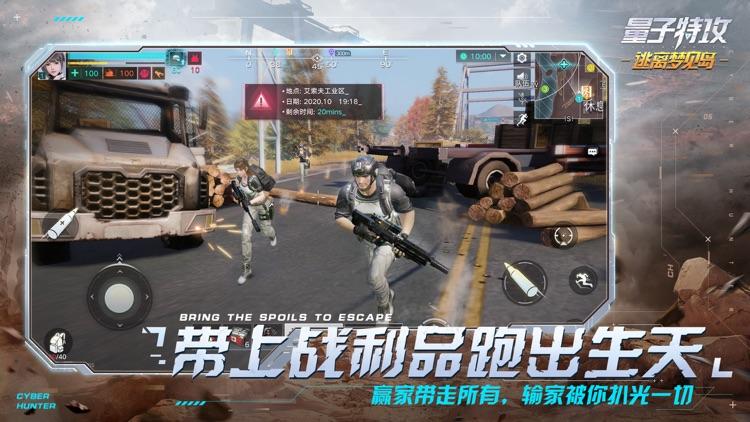 量子特攻:逃离梦见岛 screenshot-5