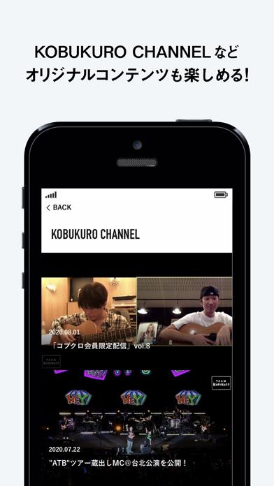KOBUKUROのおすすめ画像2