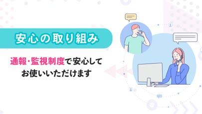 イヴイヴ-審査制恋活・婚活マッチングアプリのスクリーンショット6