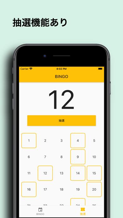 Bingo! 最もシンプルなビンゴアプリ紹介画像4
