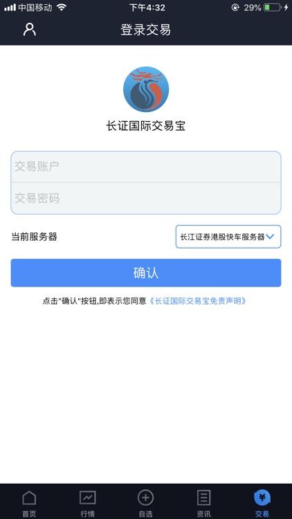 長證國際交易寶 screenshot-4