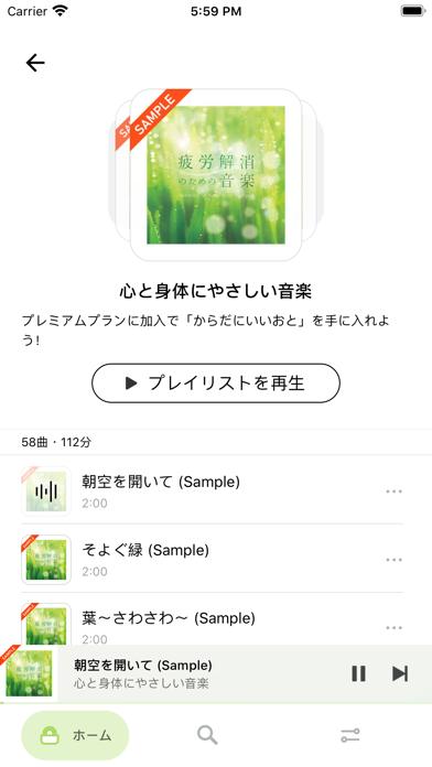 癒しの音楽聞き放題~サウンドサプリのおすすめ画像7