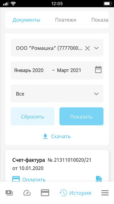 ПСК БизнесСкриншоты 3