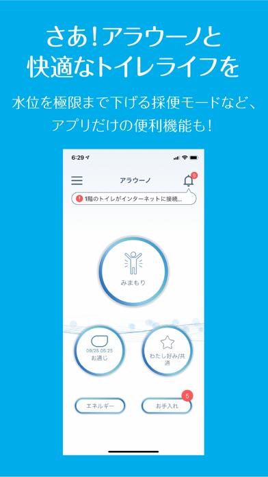 アラウーノアプリのおすすめ画像6