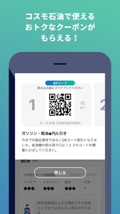 Carlife Square コスモのアプリ入れトク!のおすすめ画像4