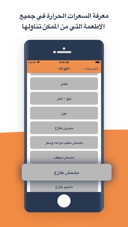 حساب السعرات الحرارية screenshot-3