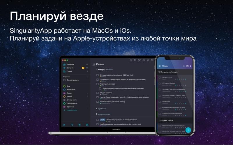 SingularityApp скриншот программы 2