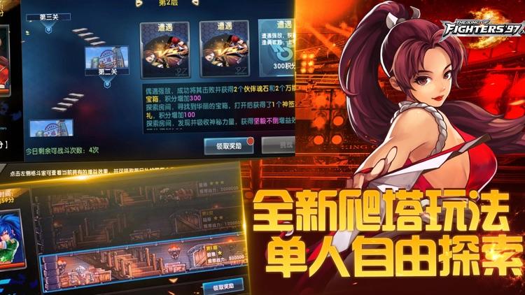 拳皇97OL- 登录领不知火舞 screenshot-3