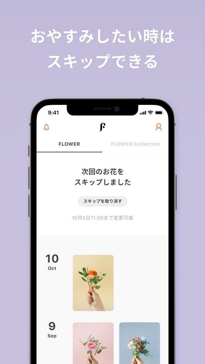 FLOWER かわいいが届くお花便 screenshot-6