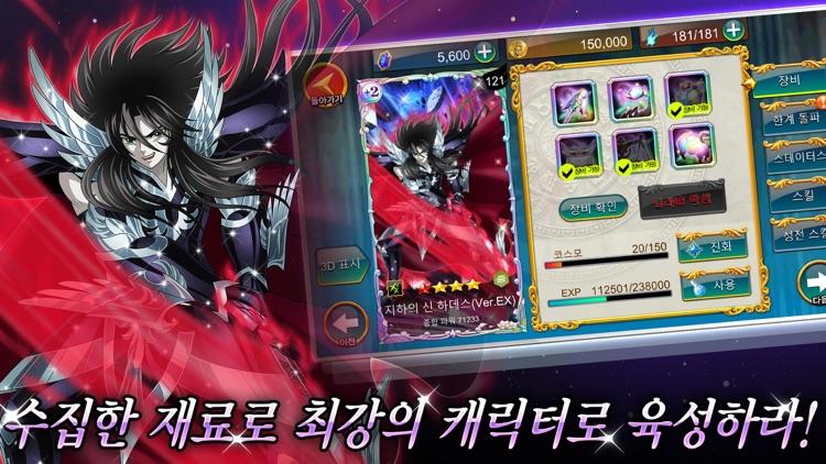 세인트세이야 코스모 판타지 screenshot-5