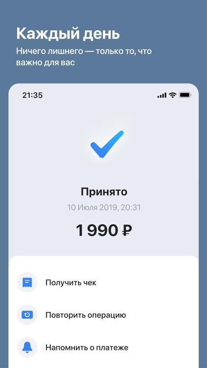ВТБ Онлайн screenshot-6