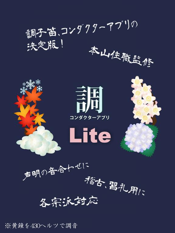 調 Liteのおすすめ画像1
