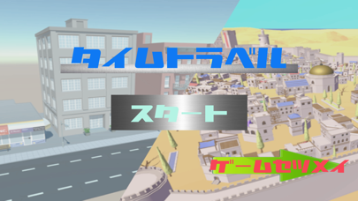 タイムトラベルGO screenshot 1