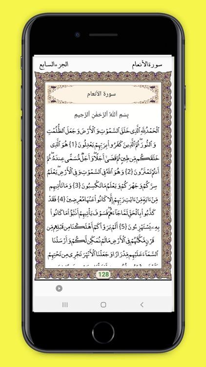 القاريء حسين الياخندي screenshot-3
