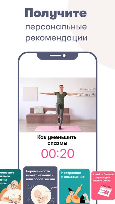 Flo Женский Календарь Месячных для ПК 1