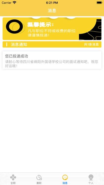 特好赚兼职-在线找工作找兼职靠谱app screenshot-3