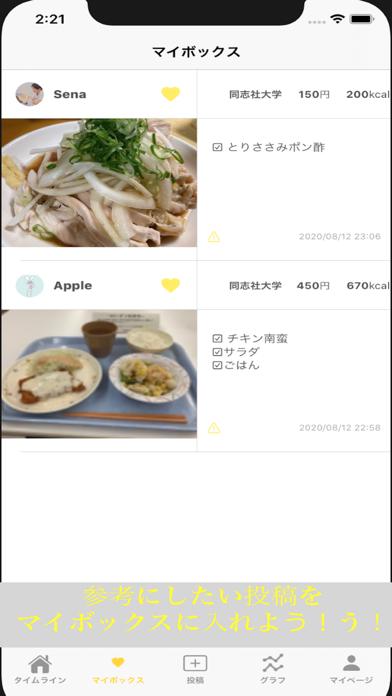 Gakusyoku screenshot 5