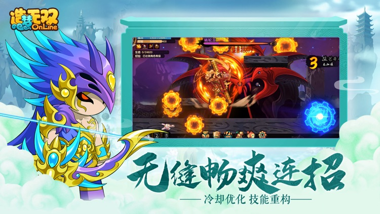 造梦无双 screenshot-3