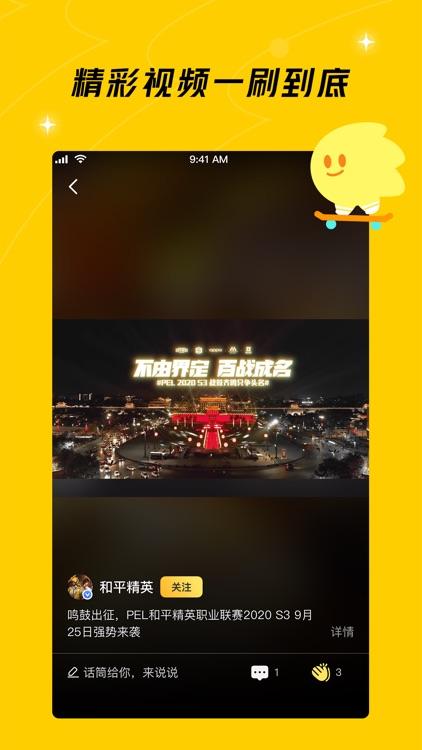 腾讯游戏社区-官方助手(闪现一下) screenshot-3