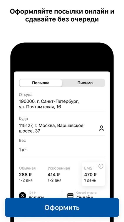 Почта России screenshot-0