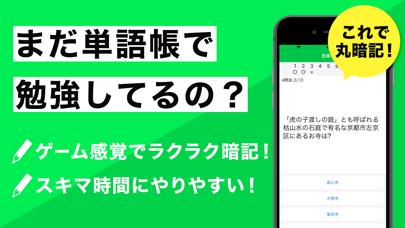 地理の王様 - 一問一答のテスト対策アプリのおすすめ画像2