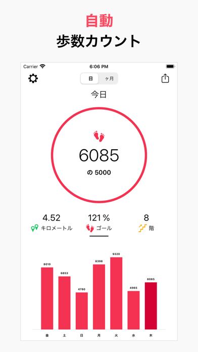 万歩計 ウォーキング 歩数計 アプリ doStepsのおすすめ画像1