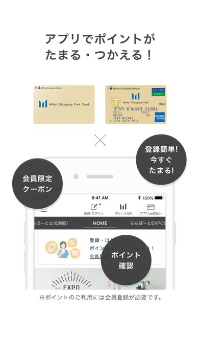 三井ショッピングパークアプリのスクリーンショット1