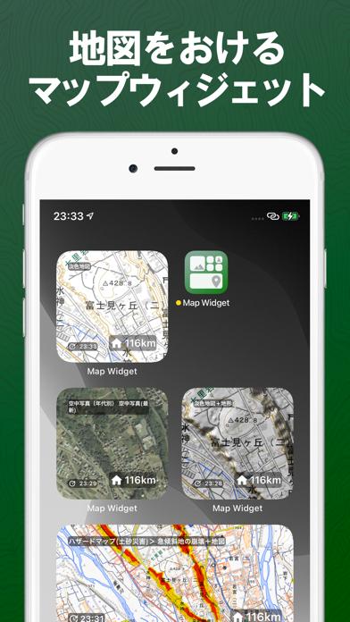 Map Widgetのおすすめ画像1
