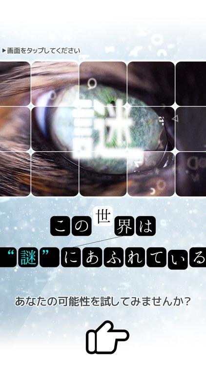 みんなの謎解き【みんなでなぞときのじかん:東大王】 screenshot-4