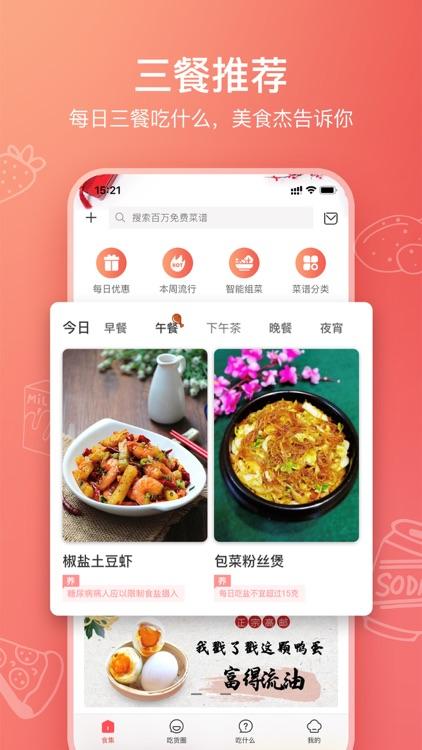 美食杰-视频菜谱做法大全