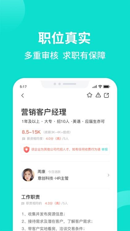 汇博人才网-求职找工作租房 screenshot-5
