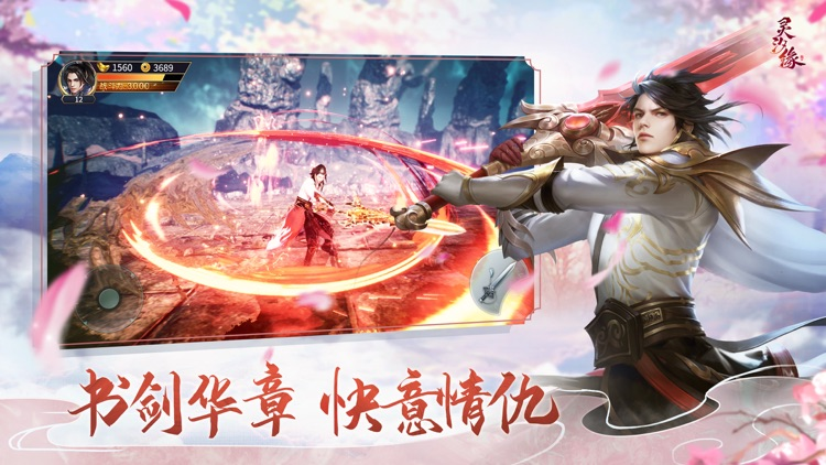 灵汐缘-国风修仙情缘手游 screenshot-4