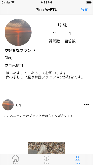 WANT screenshot 3