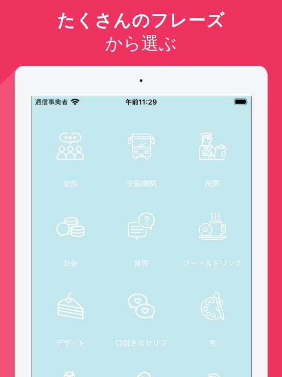 Hello こんにちは - 日英翻訳アプリのおすすめ画像2
