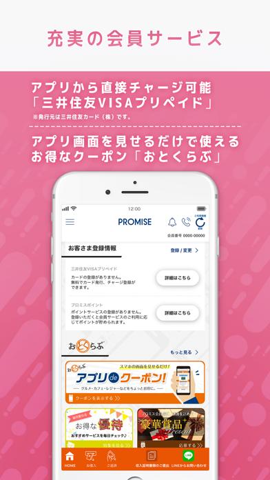 PROMISE プロミス のアプリローン ScreenShot4