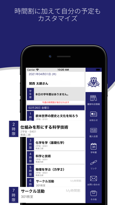 関大ポータル 関西大学公式アプリ紹介画像5