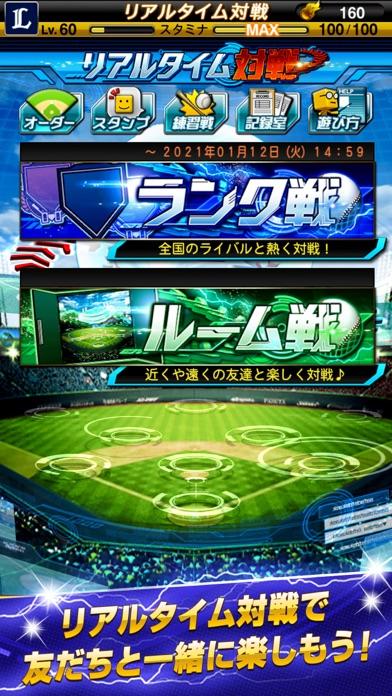 プロ野球スピリッツAスクリーンショット