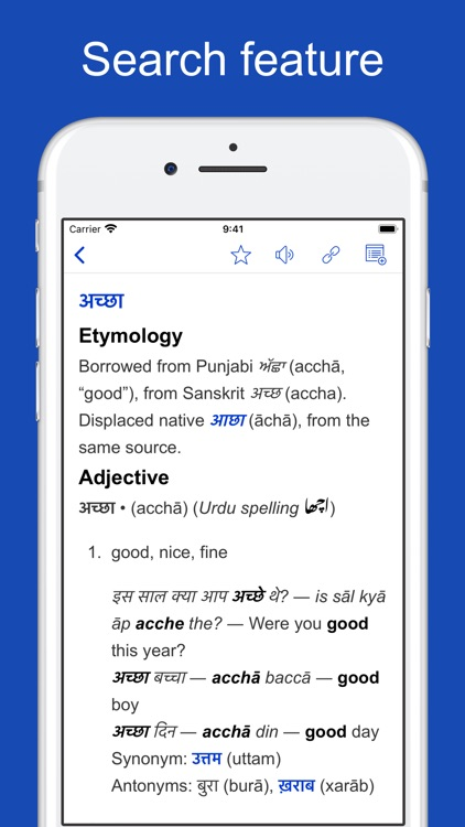 Hindi Etymology Dictionary screenshot-4
