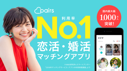 Pairs(ペアーズ) 恋活・婚活のためのマッチングアプリのおすすめ画像1