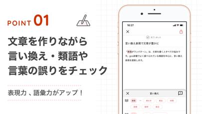 idraft by goo - メモ帳・辞書 screenshot 2