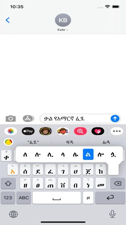 Kal Keyboard (Amharic)