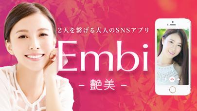 Embi - ビデオチャット アプリのおすすめ画像1