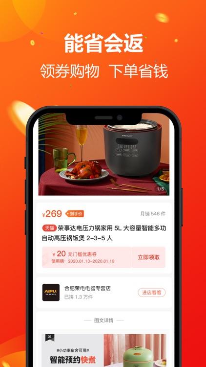 省钱淘-生活购物省钱APP screenshot-3