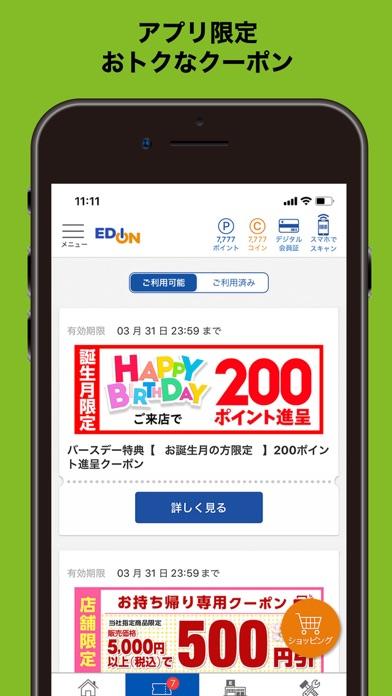 エディオンアプリのおすすめ画像2