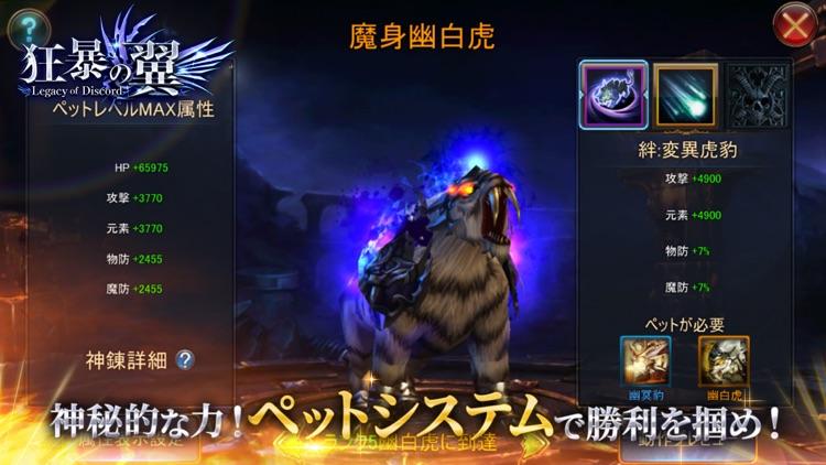 狂暴の翼~本格3DアクションRPG~ screenshot-3